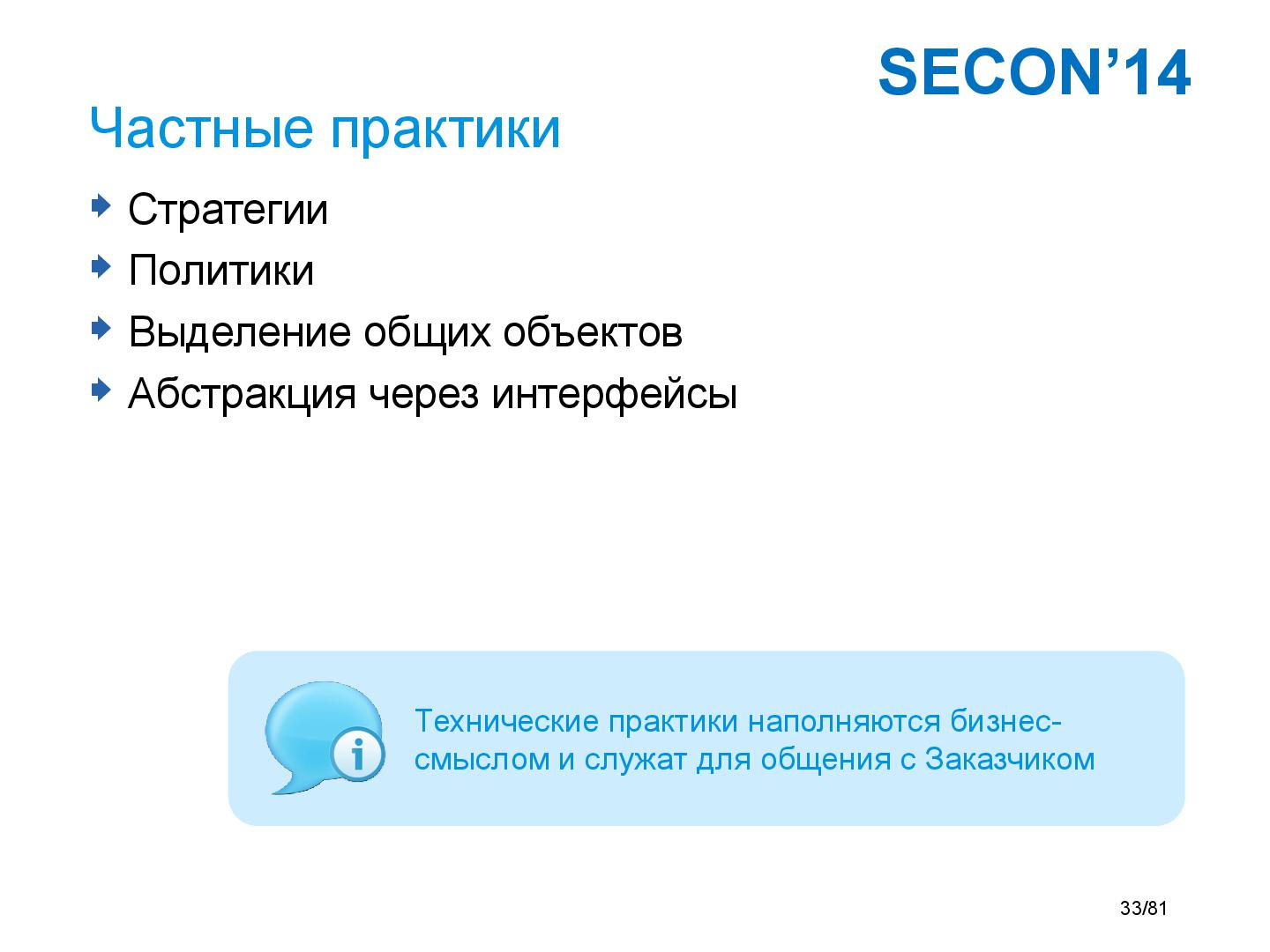 Файл:Tsepkov-SECON-2014-DDD.pdf